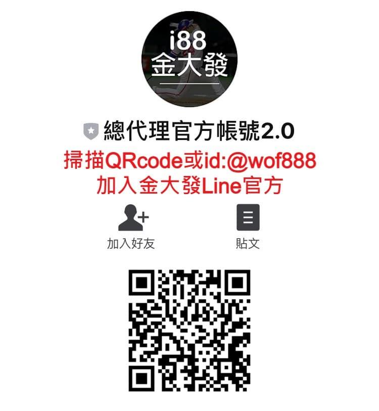 金大發娛樂城Line官方帳號@wof888 line客服 linepay 金大發代理
